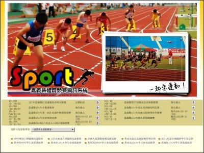 http://sport.cyc.edu.tw/