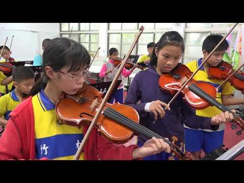 竹村國小-琴蛹化蝶弦樂團團練情形2019.05.07